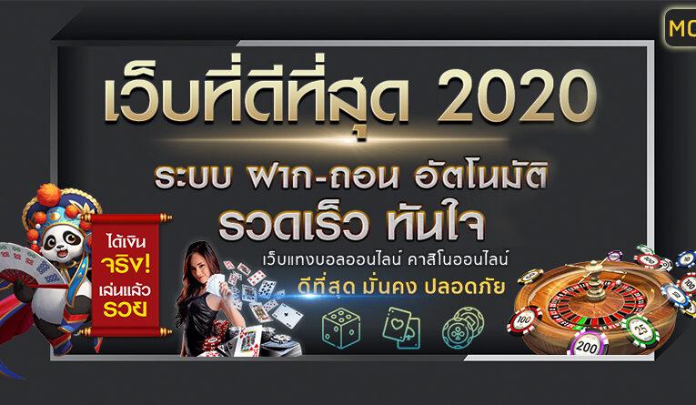 เว็บคาสิโนแจกเครดิตฟรี ปี2020